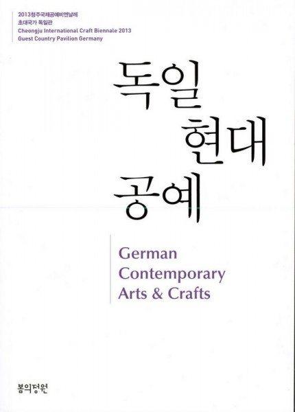 Cheongju International Craft Biennale 2013.