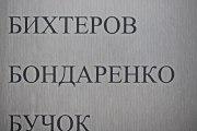 anlassbeschriftete Schilder aus Edelstahl für eine Gedenkstätte